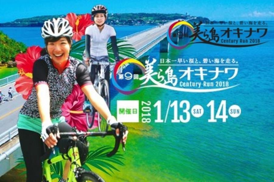 【主題旅遊】2018沖繩美之島自行車挑戰賽半自由行四日