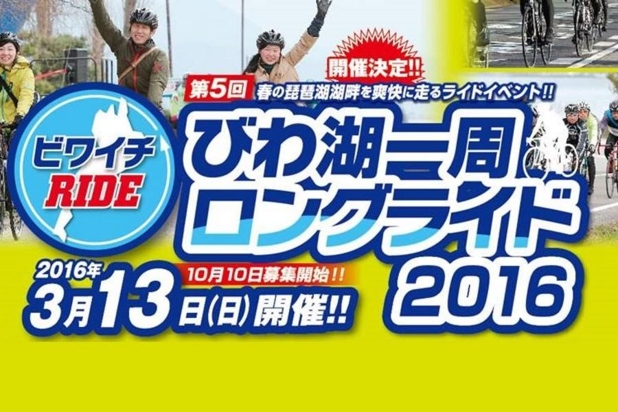 【主題旅遊】2016環琵琶湖自行車大賽-關西五日