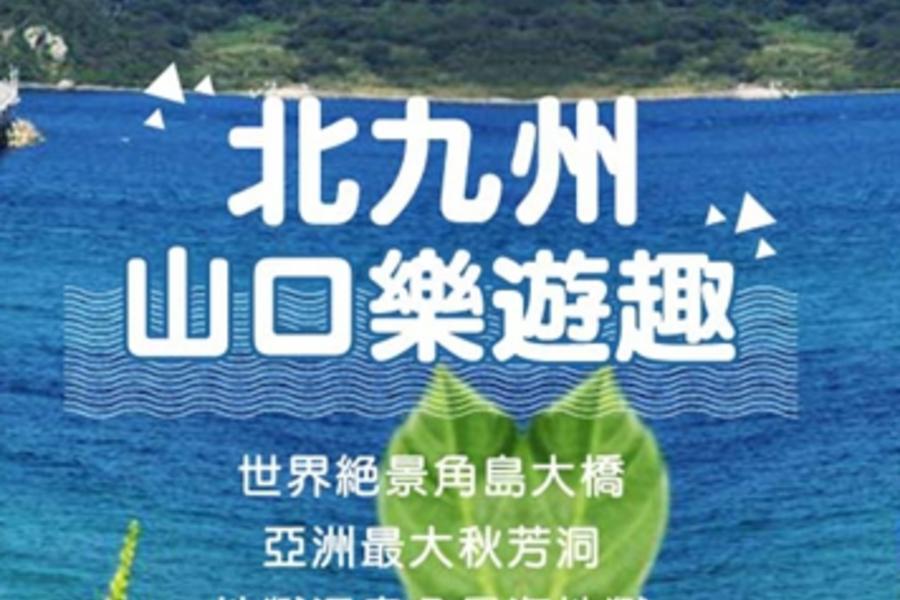 豪情九州★北九州山口樂遊趣六日