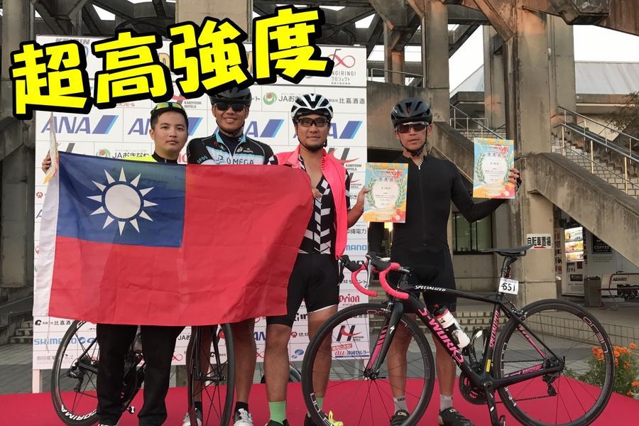 2018環沖繩自行車大賽30週年【市民組210KM】4日自由行