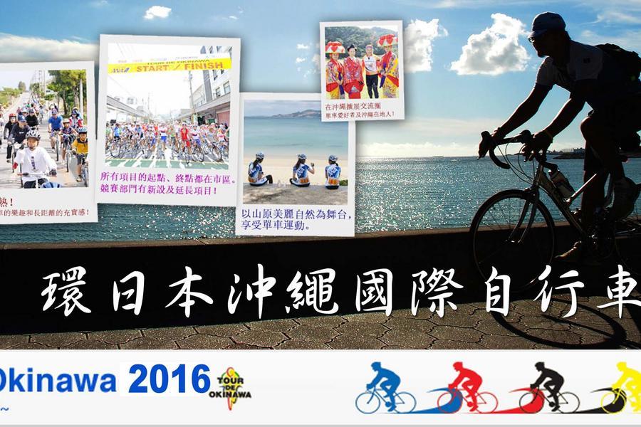 【主題旅遊】2016年環日本沖繩國際自行車大賽四日100公里(團費含小費)