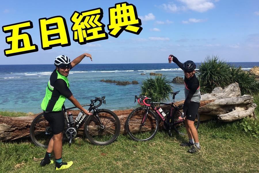 2018環沖繩自行車大賽30週年【343公里挑戰組】5日