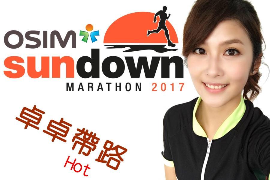 【主題旅遊】運動主播卓君澤帶路 - 2017 新加坡尚道日落馬拉松 Sundown Marathon 4天3夜