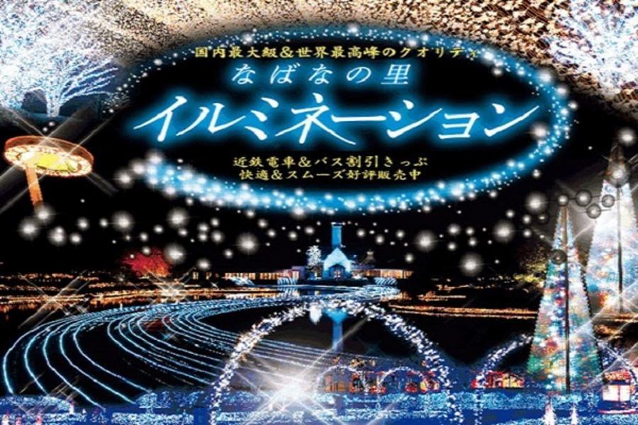 親子寶貝●繽紛冬雪★『日本最大‧光之盛典』 星光童話~浪漫燈節5日