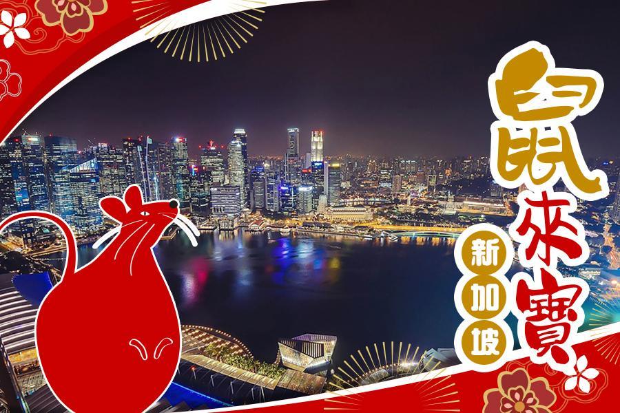 【鼠來寶迎新年~新加坡】濱海灣+金沙+環球+SEA海洋館四日-新航