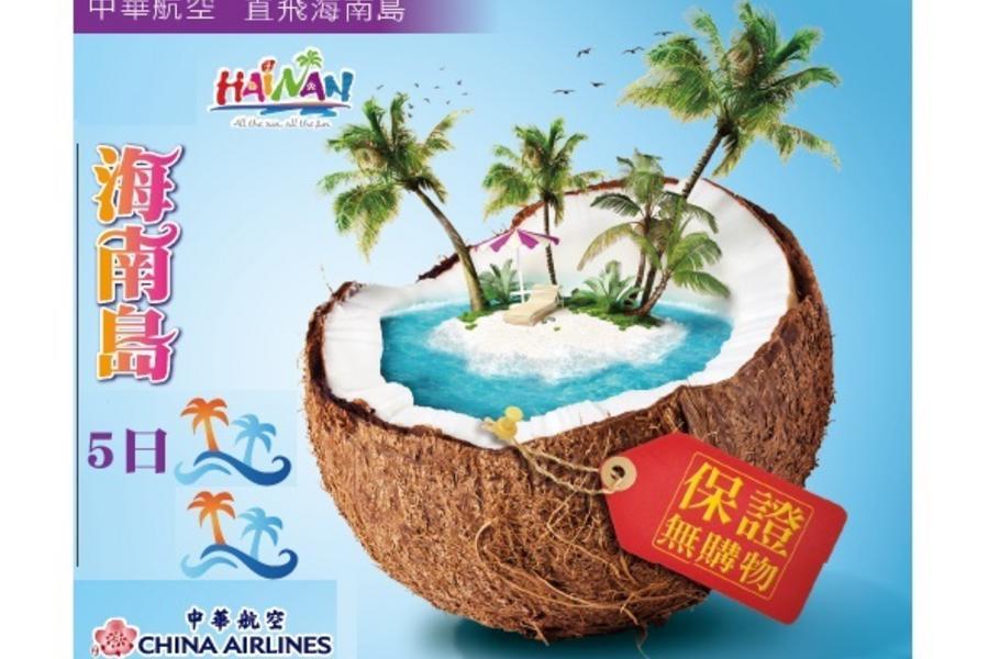 《金豬報喜》美麗海南島、非誠勿擾森林公園、渡假天堂5日