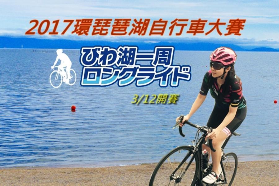 【主題旅遊】2017環琵琶湖自行車賽+京都巡禮5日遊(早去午回)