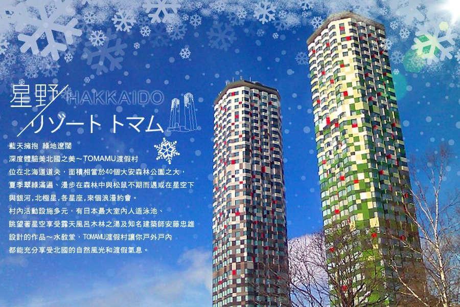 【星野TOMAMU渡假村】海洋尼克斯、璀璨函館、三大蟹吃到飽5日