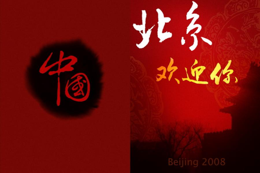 【北京】團體計劃票