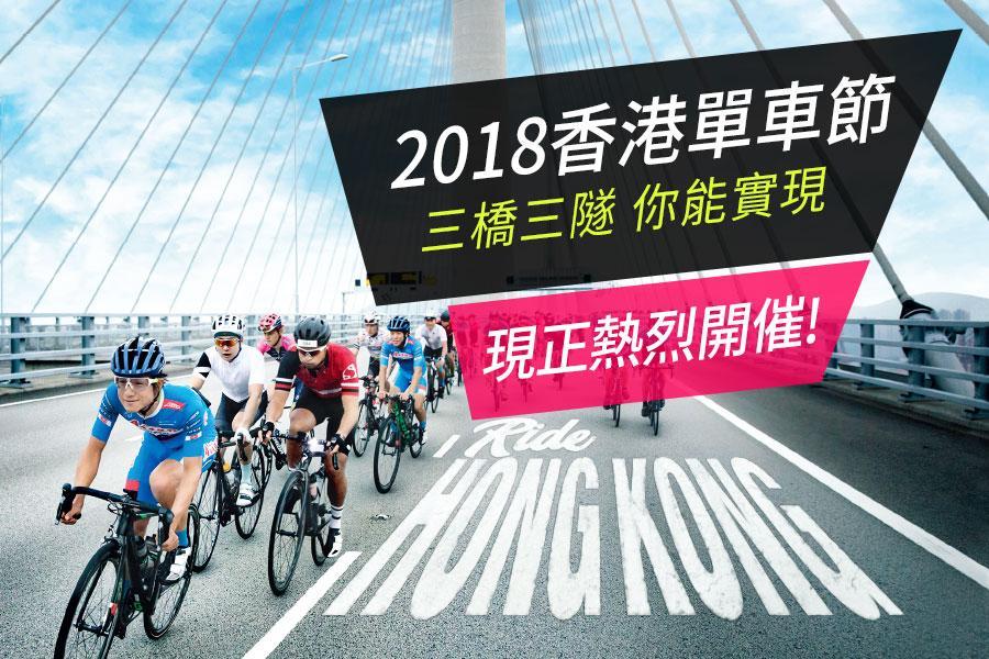 2018香港單車節半自由行3日