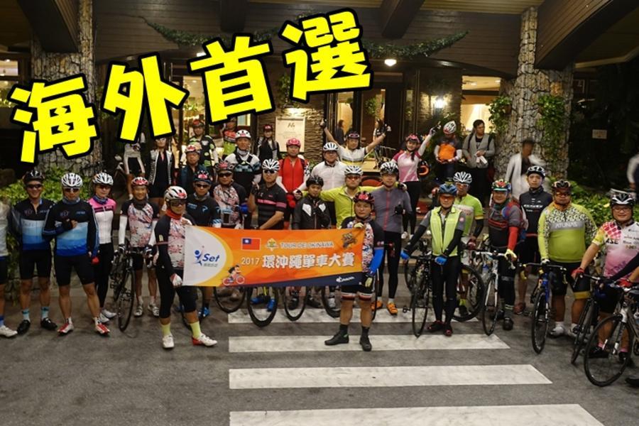 2018環沖繩自行車大賽30週年【343公里挑戰組】4日