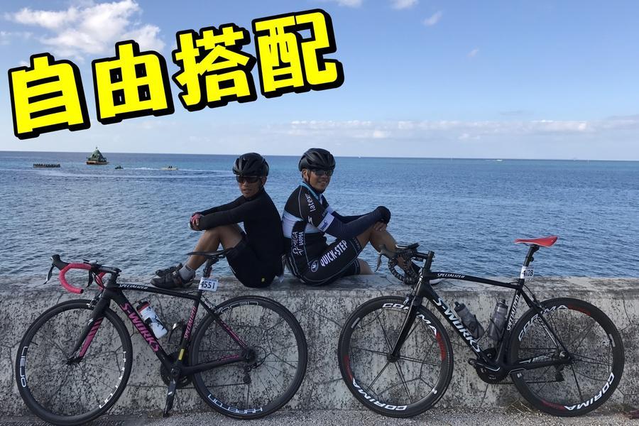 2018環沖繩自行車大賽30週年【343公里挑戰組】4日自由行