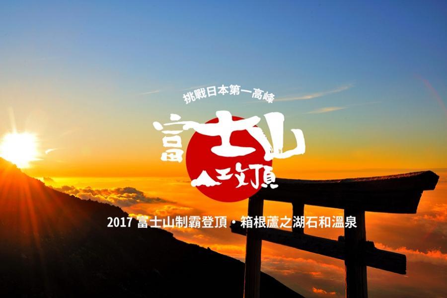 【主題旅遊】>2017富士山制霸登頂 箱根蘆之湖石和溫泉 5天4夜
