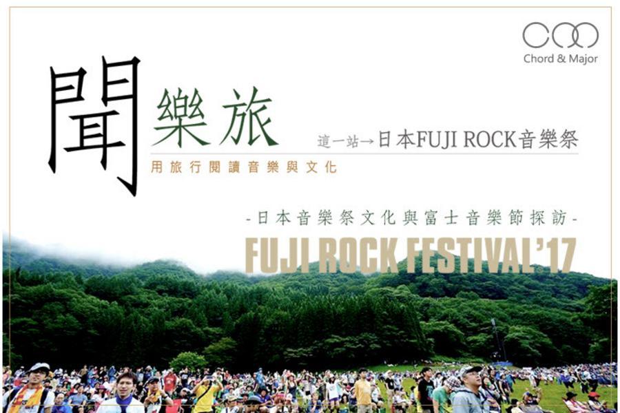 Chord & Major聞樂旅-用旅行閱讀音樂與文化  這一站→ 日本Fuji Rock 富士搖滾音樂節五天四夜