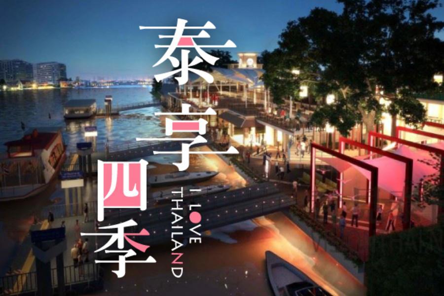 泰享四季、漫威主題樂園、週末假日市集、曼谷五星酒店五日《含稅金》