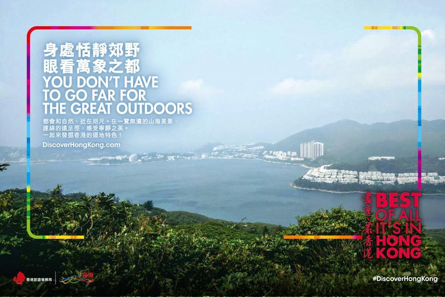 【主題旅遊】香港山徑健走行山趣3日-太平山、龍脊段、麥理浩徑