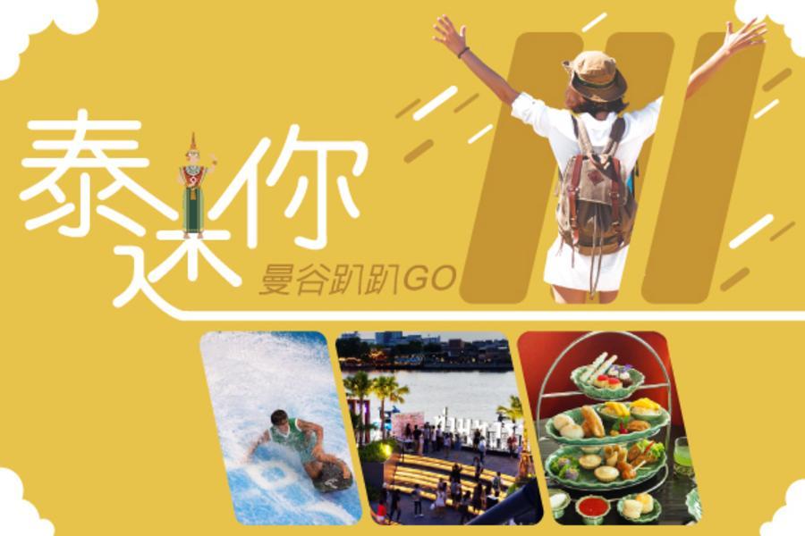 【快閃限定。小資專屬】泰。遊你.泰國輕鬆遊五日《曼谷趴趴GO》《含稅》