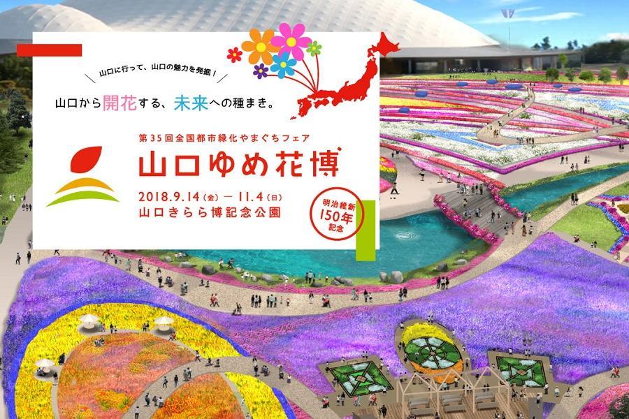【西之京都山口縣】夢花博覽會、琉璃光寺、角島大橋、門司港、下關河豚5日