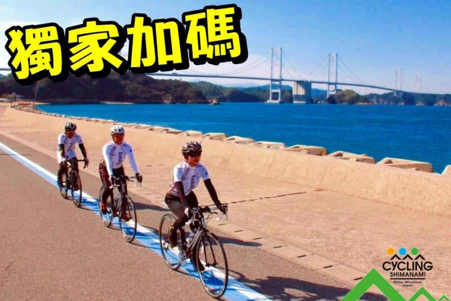 【主題旅遊】2018島波海道國際單車節六日 - 加碼江田島+飛島海道騎