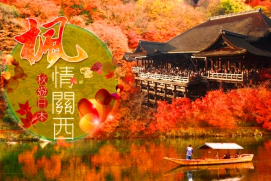 || 賞楓 || 《楓情關西》日本紅葉之國~美山合掌村.京都大阪.秋賞微旅5日