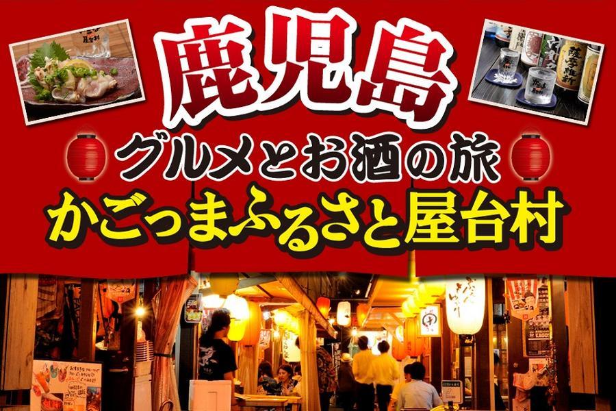 【九州輕旅行】櫻島火山、磯庭園、天文館街、青井阿蘇神社、抺茶體驗3日