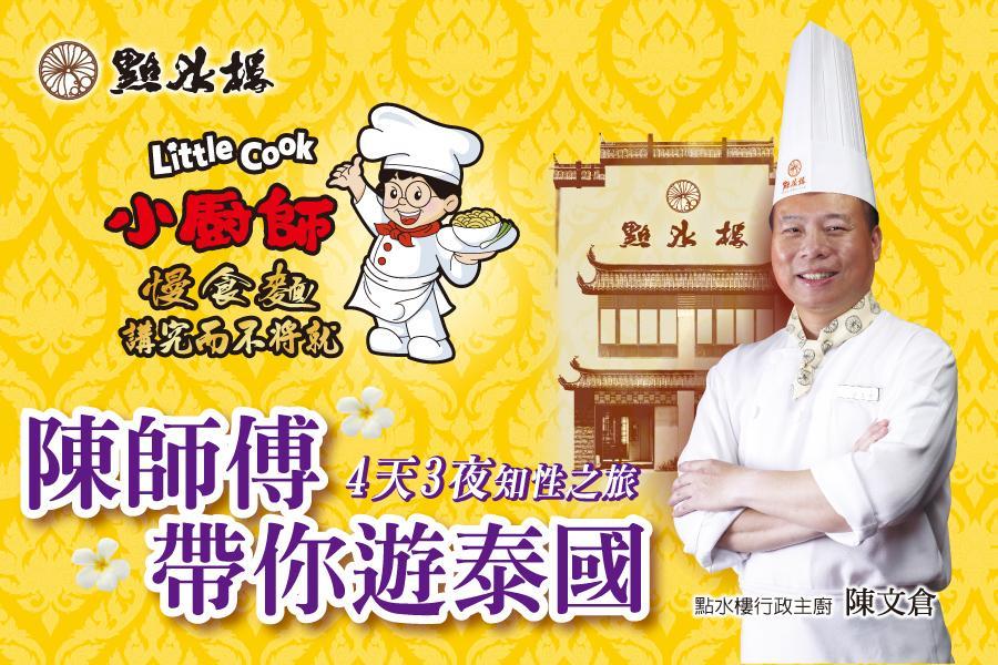 小廚師慢食麵~陳師傅帶你遊泰國