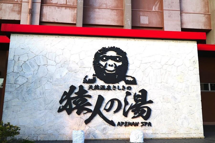【來去沖繩泡湯吧】海洋水族館、古宇利、系滿漁市場、瀨長島、猿人之湯5日