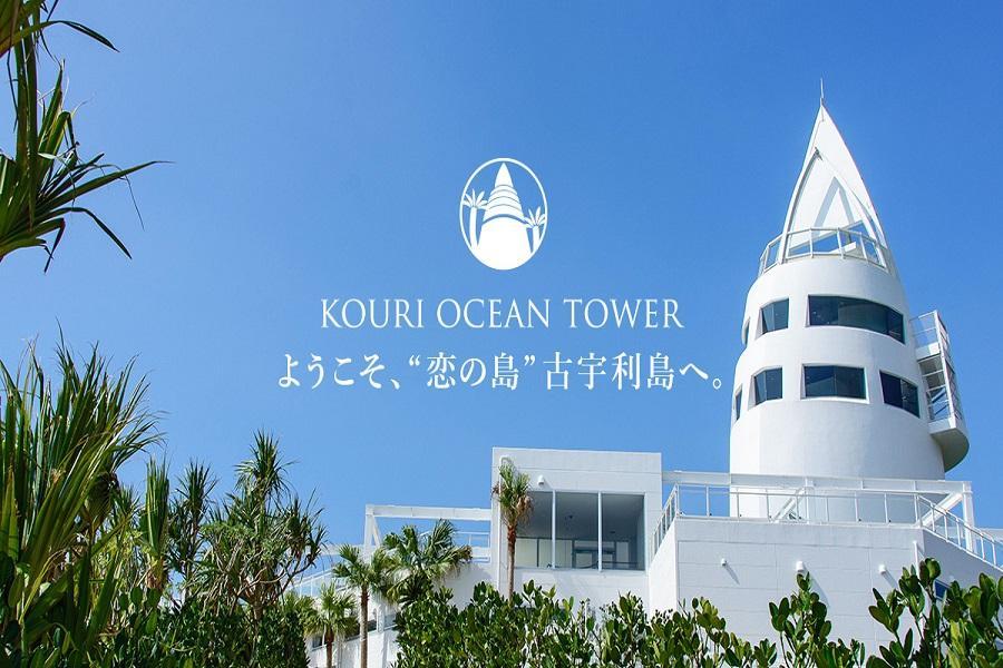 【熱血沖繩衝一波】古宇利TOWER、海洋博館、系滿市場、瀨長島四日