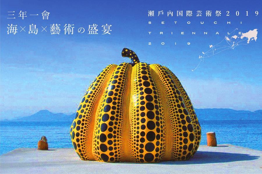 瀨戶內~直島大南瓜、豐島、橄欖小豆島~藝術祭跳島巡遊