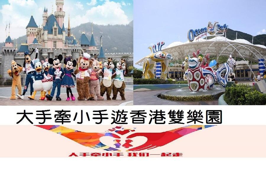 【香港勁好玩】迪士尼樂園+海洋公園團體3日(含稅)