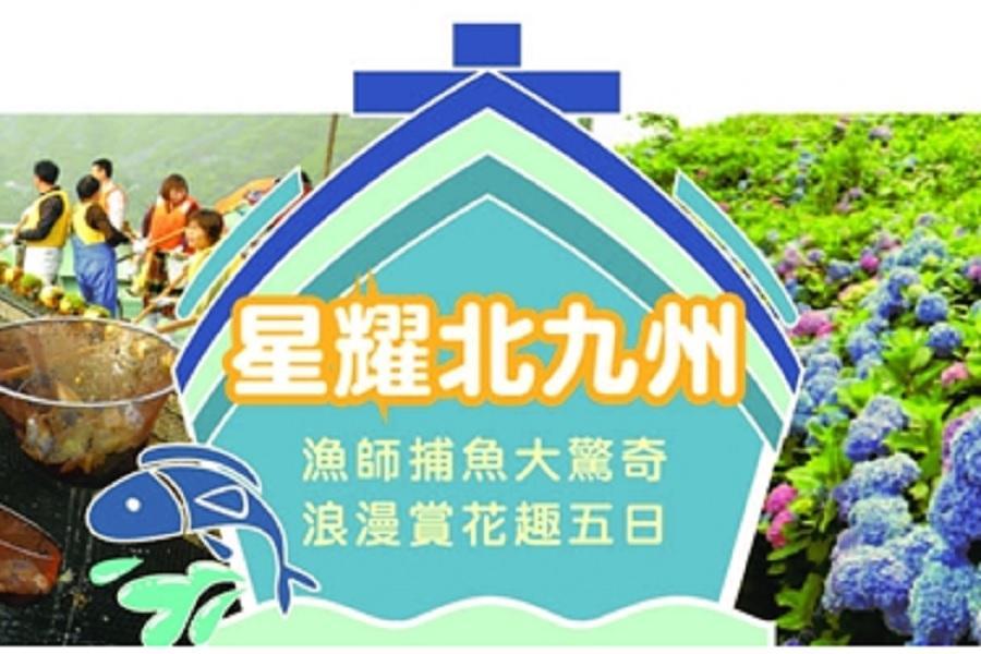 【星耀北九州】 漁師捕魚大驚奇、浪漫賞花趣五日