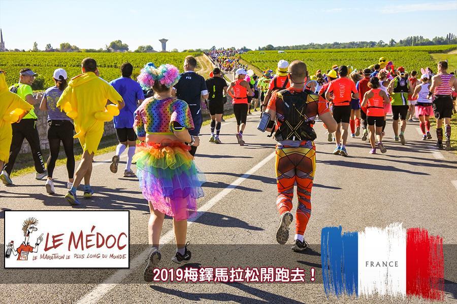 【瘋節慶】法國梅鐸馬拉松、聖米歇爾山、羅亞爾河雙城堡11日