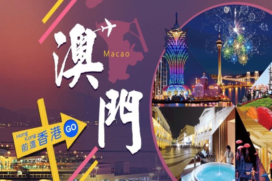 【港進澳出】港澳珠大橋+長隆海洋王國+入住美獅梅高梅酒店輕旅遊3日