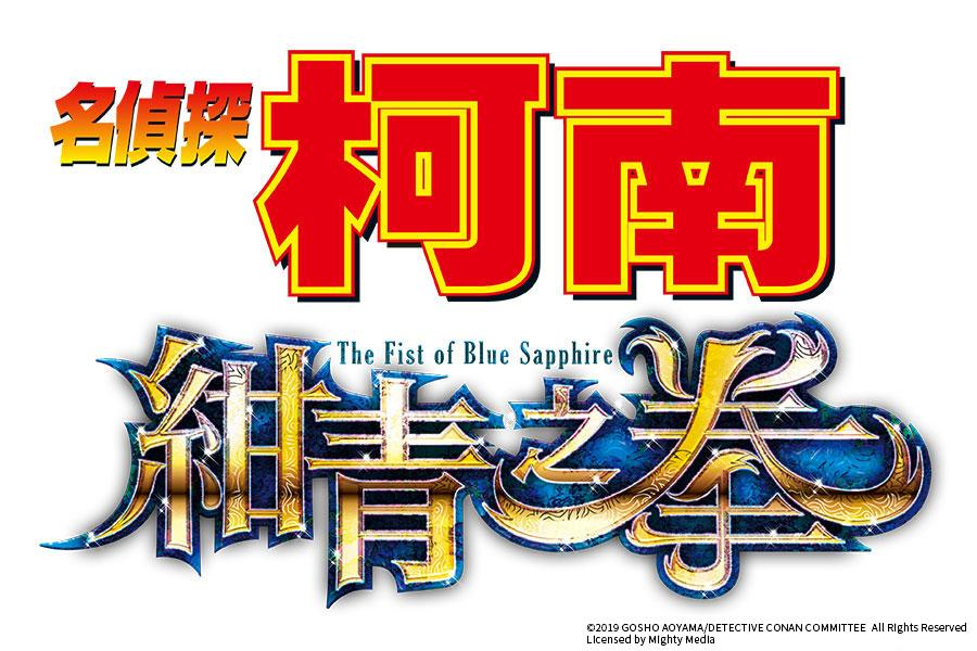 真相就在新加坡!名偵探柯南《2019最新劇場版:紺青之拳》電影實景4日