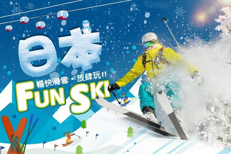 【北海道SAHORO滑雪初體驗】函館星空、海洋尼克斯、然別湖冰幻村5日