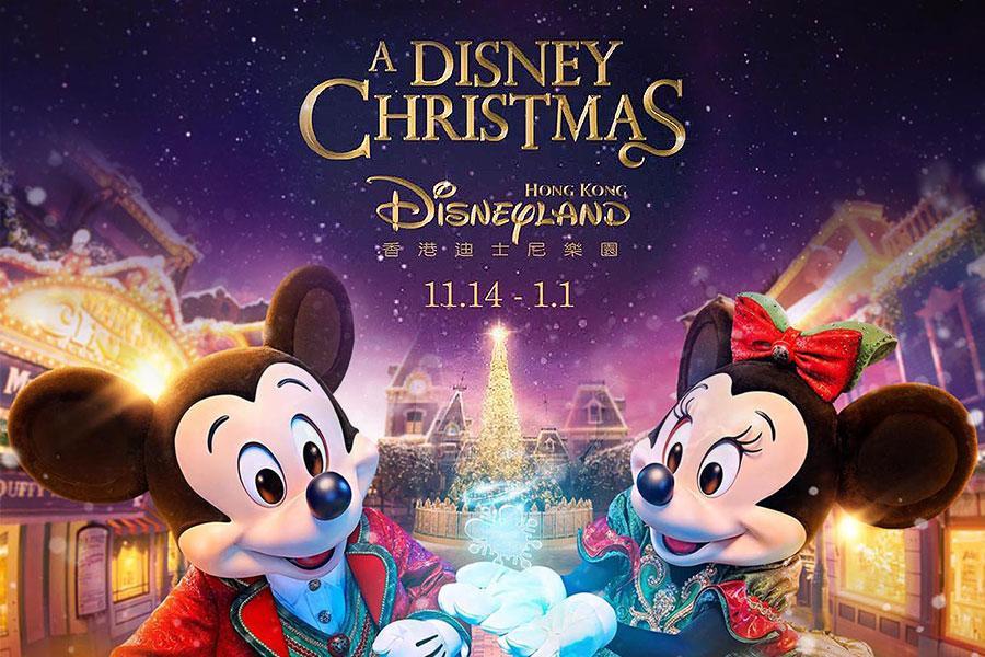 【雪亮聖誕】香港迪士尼樂園4日-主題酒店1晚+市區2晚+升等2日票 (未稅)