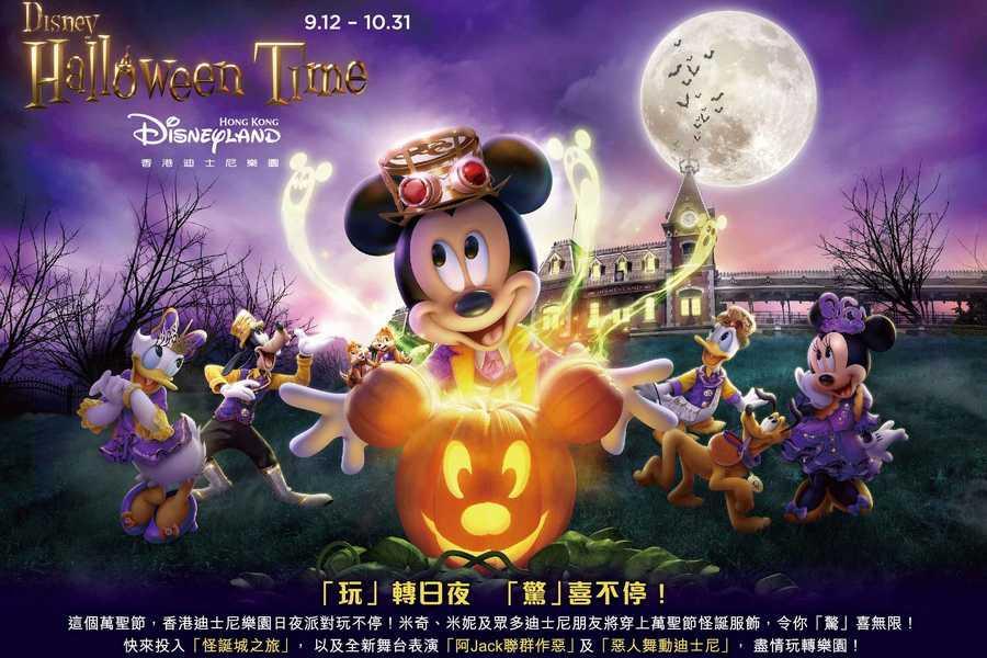 【萬聖節 -玩轉日夜驚喜不停】香港迪士尼樂園 自由行4日~「門票升級百元購」(稅外)