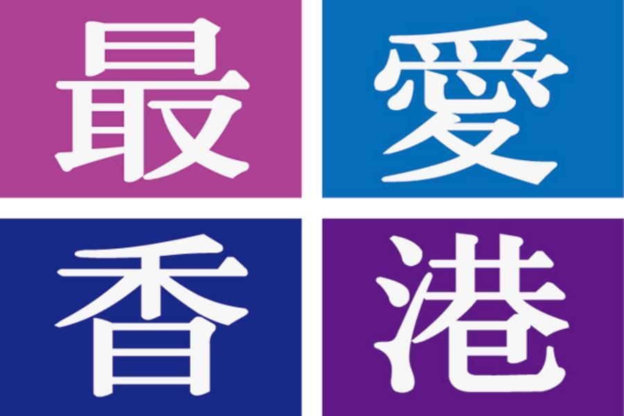 【最愛香港】香港自由行3日~贈港鐵全日通+網卡 (稅外)