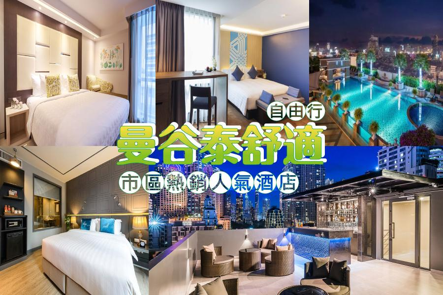 【曼谷泰舒適】曼谷市區熱銷人氣酒店自由行5日(台灣虎航)