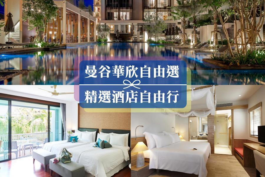 【曼谷華欣自由選】曼谷+華欣精選酒店自由行5日 (台灣虎航)
