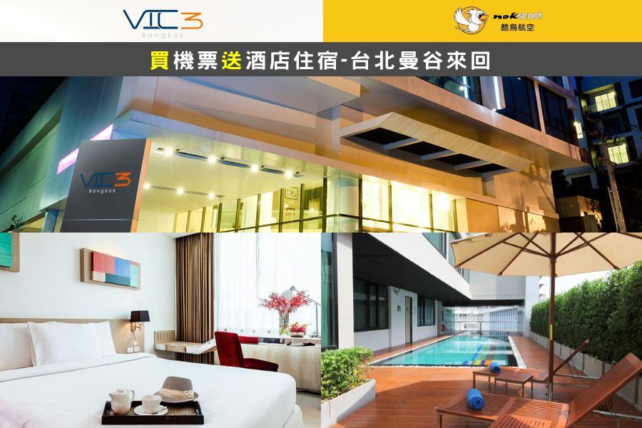【買機票送酒店住宿一晚】台北曼谷團體計劃票5+1日(酷鳥航空)