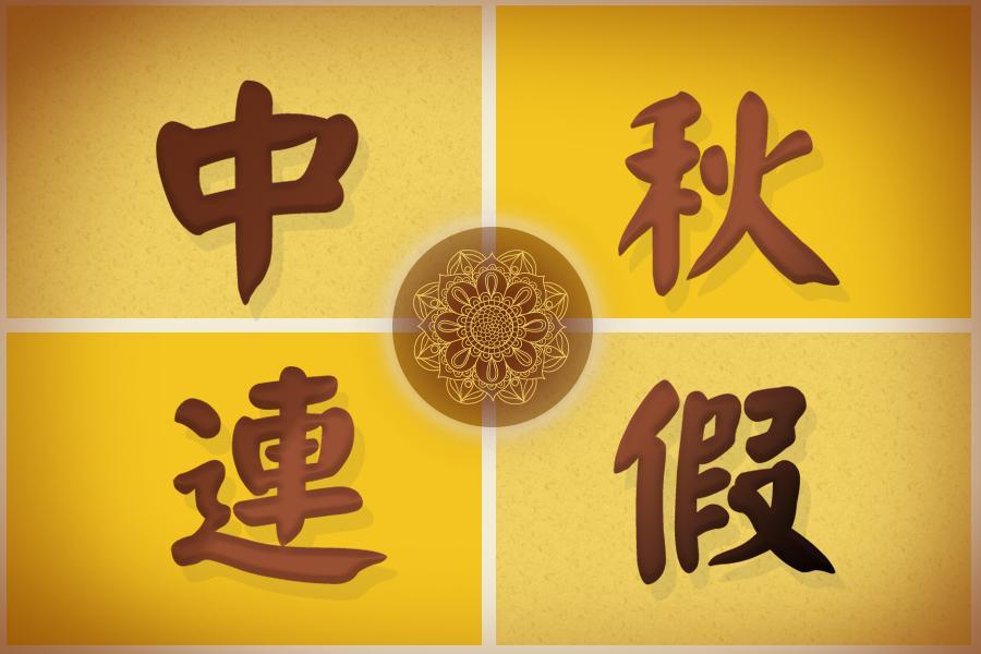 【百年習俗 慶中秋】 香港自由行3日~~贈 美食券+港鐵全日通 (含稅)