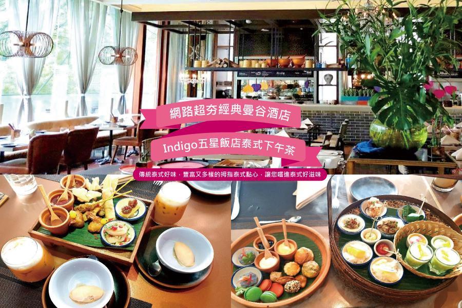 【五星飯店泰式下午茶,網路超夯經典曼谷酒店】曼谷泰經典自由行5日(台灣虎航)