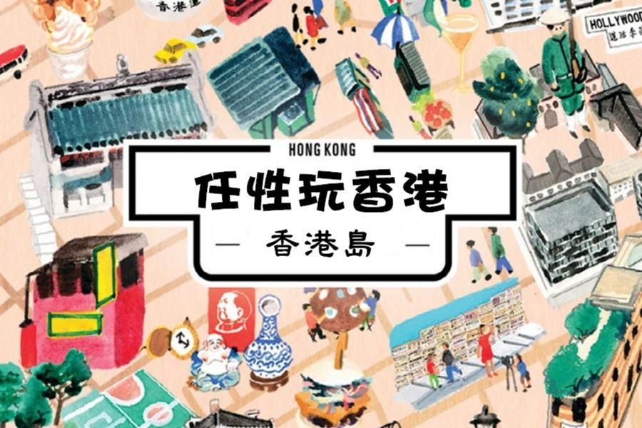【香港島】任性玩香港自由行3日(送好禮3合1)未稅