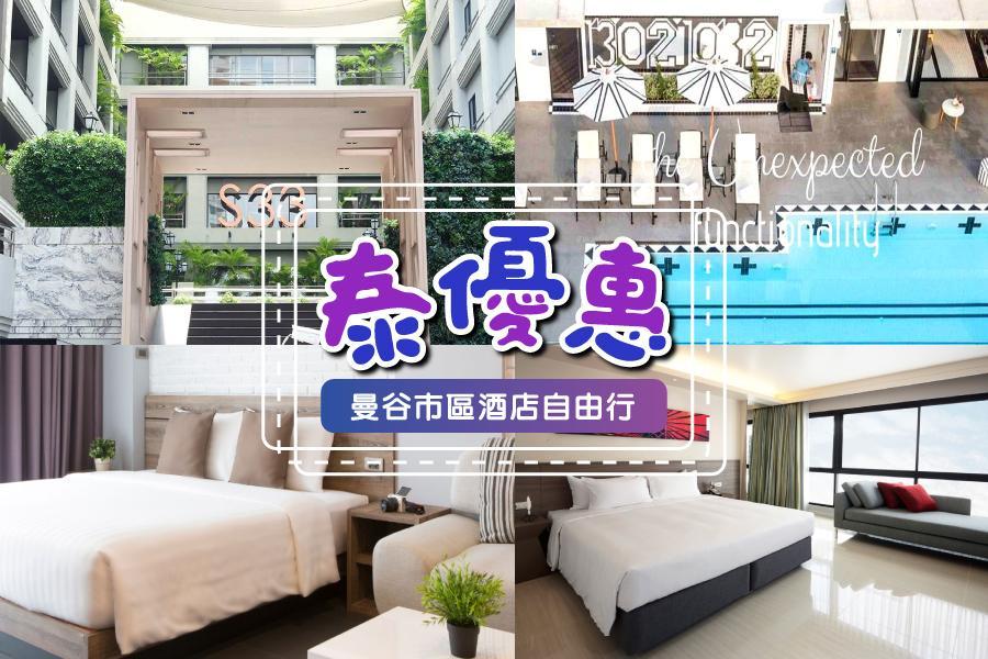 【旅展泰優惠】曼谷市區酒店自由行4日 (可續住延回,泰國航空)
