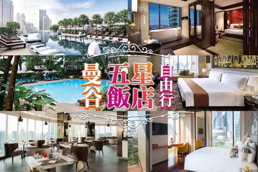 【旅展泰優惠】曼谷五星飯店自由行4日 (可續住延回,泰國航空)
