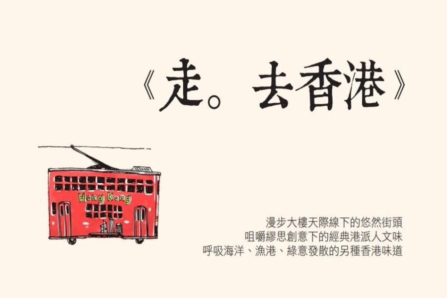 【主題推薦】走。去香港自由行3日(送好禮6合1)未稅