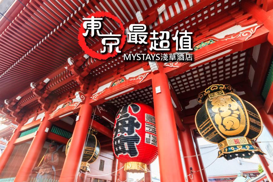【東京超激安】東京MYSTAYS淺草酒店自由行5日(酷航)