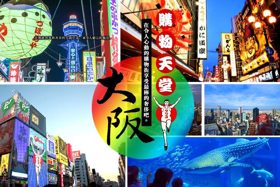 【小資首選。大阪輕旅行】大阪精選市區酒店自由行4日(可續住延回-國泰航空)