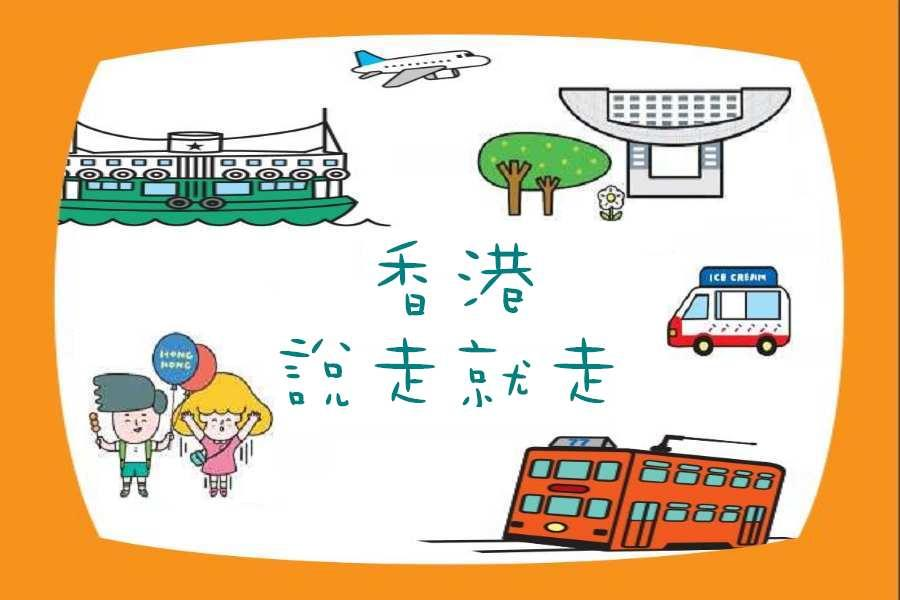 【小資旅遊】香港。說走就走自由行4日(送好禮3合1)未稅